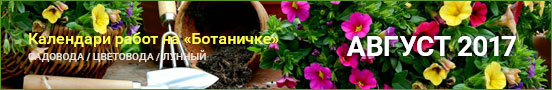 Календари работ садовода-огородника на Ботаничке