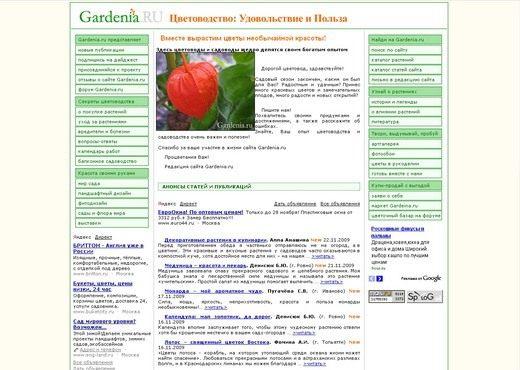 Скриншот сайта gardenia.ru