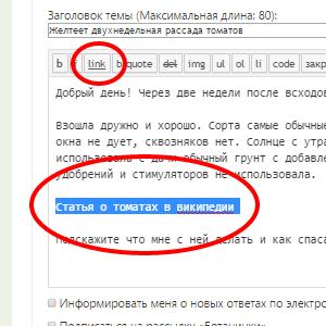 Выделите текст, который должен быть ссылкой и нажмите кнопку «link»