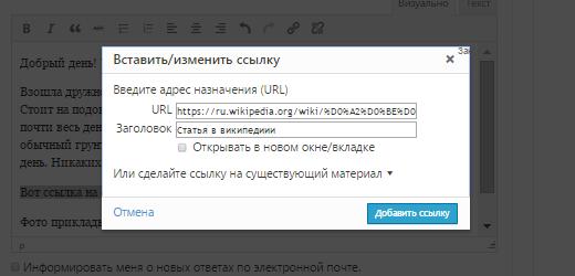 В поле URL добавьте ссылку