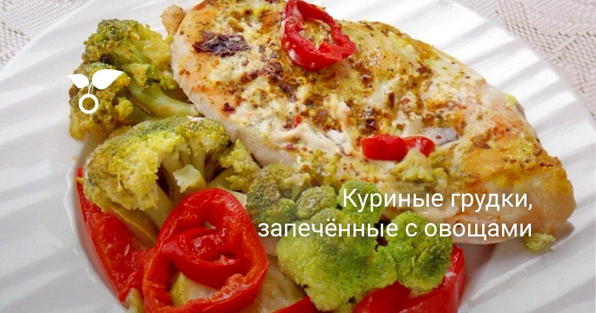 Запеченная куриная грудка под овощами