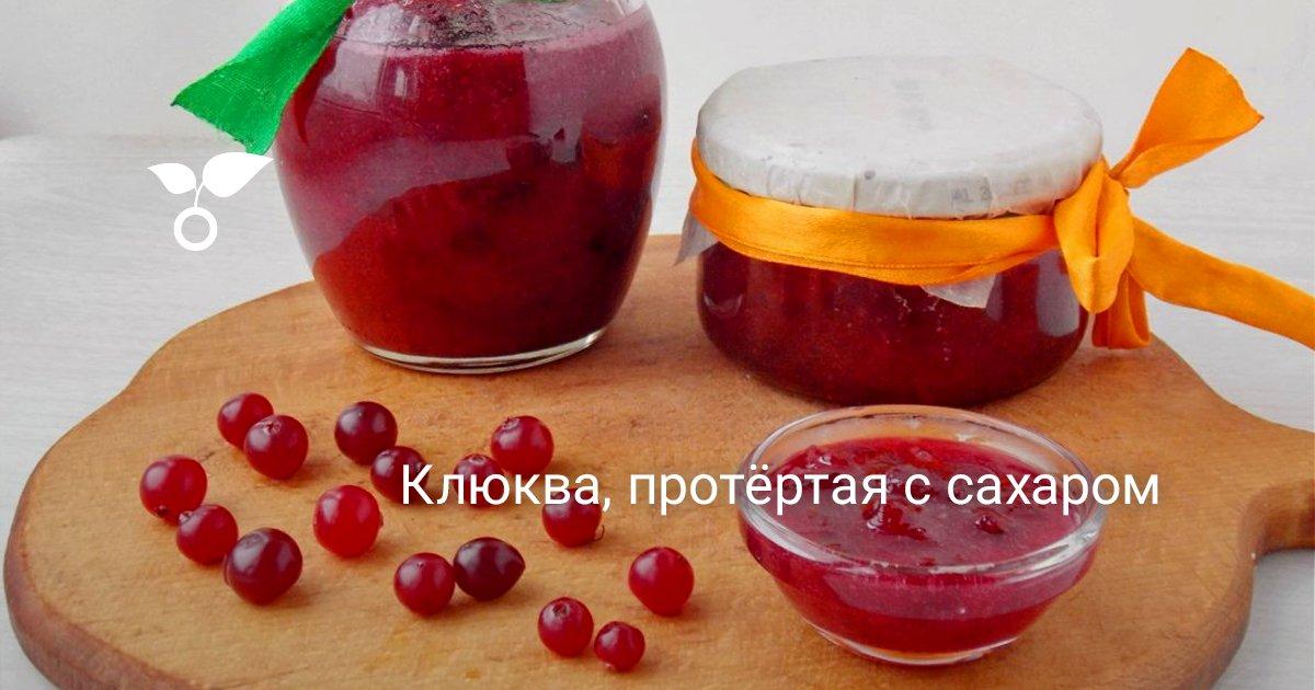 Клюква с сахаром без варки на зиму и другие рецепты консервации чудесной ягоды