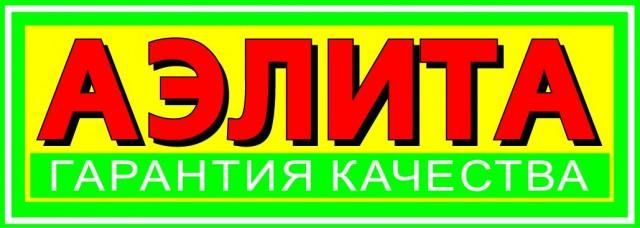 Логотип Агрофирмы АЭЛИТА