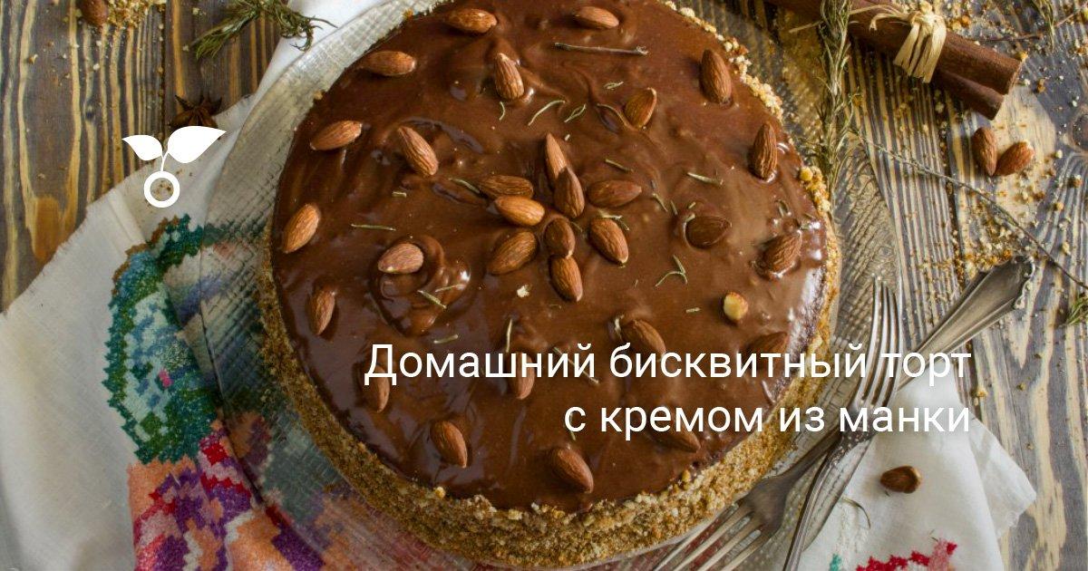 Торт с кремом из манной крупы
