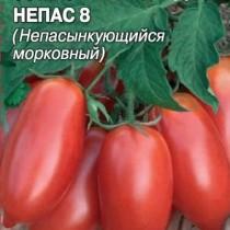 Томат Непас 8 (Непасынкующийся морковный)