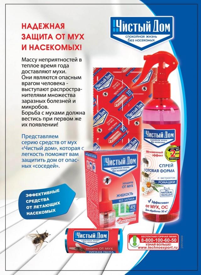 Надежная защита от мух и насекомых