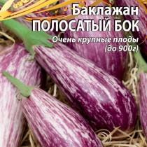 Баклажан «Полосатый бок» — полосатая мечта садовода! Идеален для маринования и консервирования!