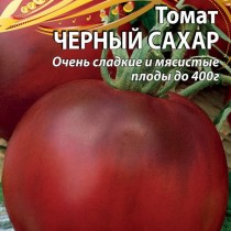 Томат «Черный сахар» — крупноплодный, с оригинальной окраской плодов, очень сладкий!