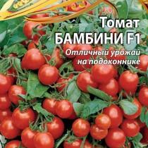 Томат «Бамбини» —идеален для контейнерного выращивания