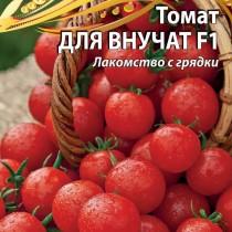 Томат «Для внучат» — урожайный! Не боится жары и засухи! Очень нравится детям!