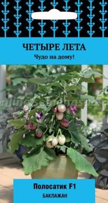 Баклажан Полосатик (серия Четыре лета)