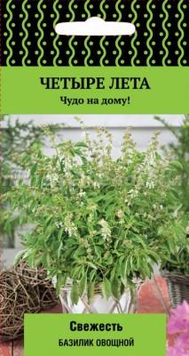 Базилик овощной Шалун (серия Четыре лета)