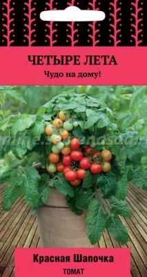Томат Красная шапочка (серия Четыре лета)