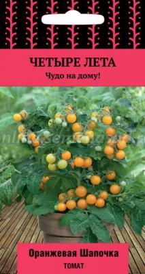 Томат Оранжевая шапочка (серия Четыре лета)