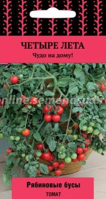 Томат Рябиновые бусы (серия Четыре лета)