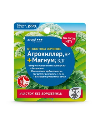 «Агрокиллер+магнум» — уникальный препарат для уничтожения борщевика и других злостных сорняков