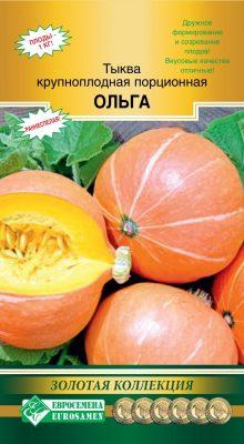 Тыква крупноплодная порционная «Ольга»