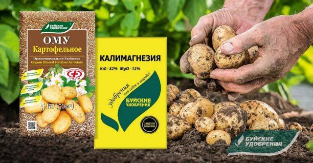 Набор удобрений для посадки картофеля