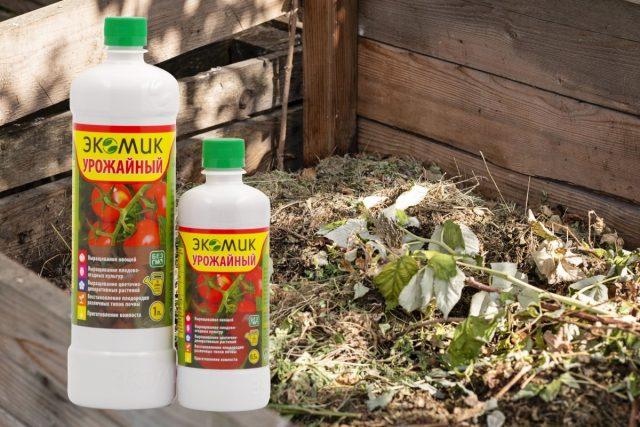 Компостирование органических остатков с применением биопрепарата «Экомик Урожайный» относится к категории ЭМ-компоста