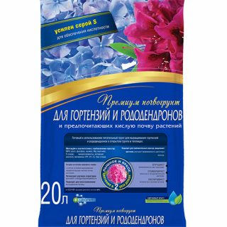 Почвогрунт для гортензий и рододендронов «Bona Forte»