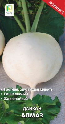 Сорт дайкона «Алмаз»