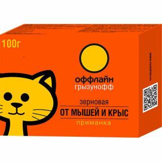 Зерновая приманка для крыс «Оффлайн»